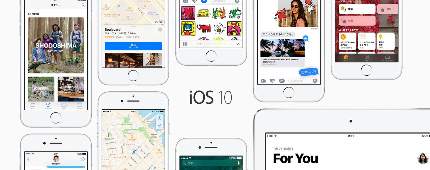 【iOS10】のちょっとした小技3選