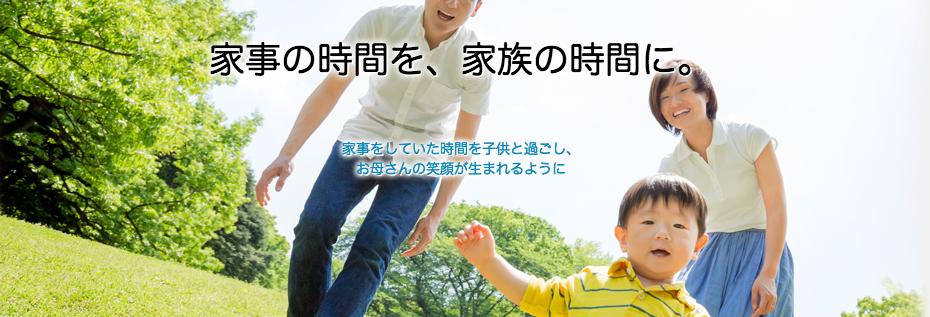 家事マジ大事。クラウド家事代行サービス「CaSy(カジー)」にお任せ!!