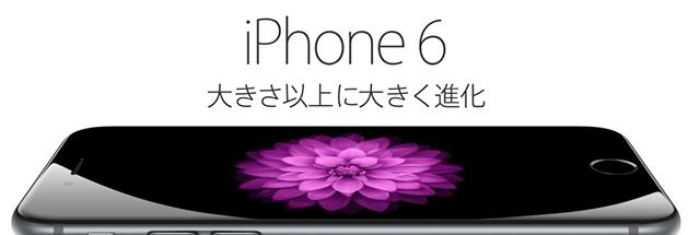 iPhone 6 / iPhone 6 Plusが
